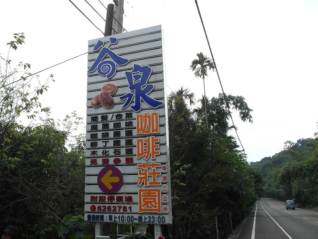 谷泉咖啡餐廳