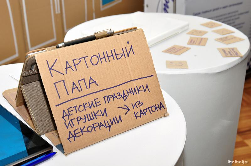 Cardboard Kremlin_021