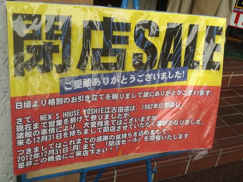 張り紙@メンズショップ(江古田)