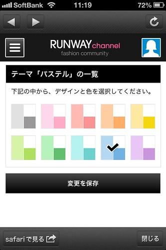 runway channel テーマカラー