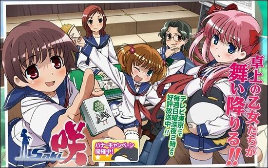 Anunciada a Segunda Temporada do Anime Saki!