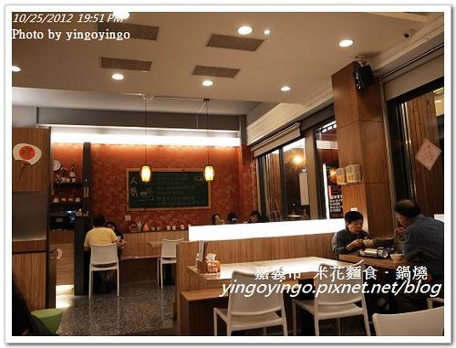 嘉義市_米花麵食鍋燒20121025_R0080428