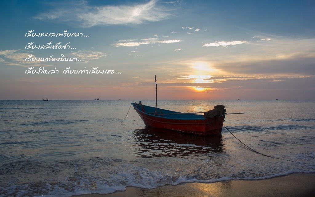 เรือชาวประมง - ทะเลปราณบุรี