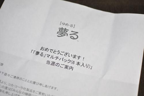 夢る_001