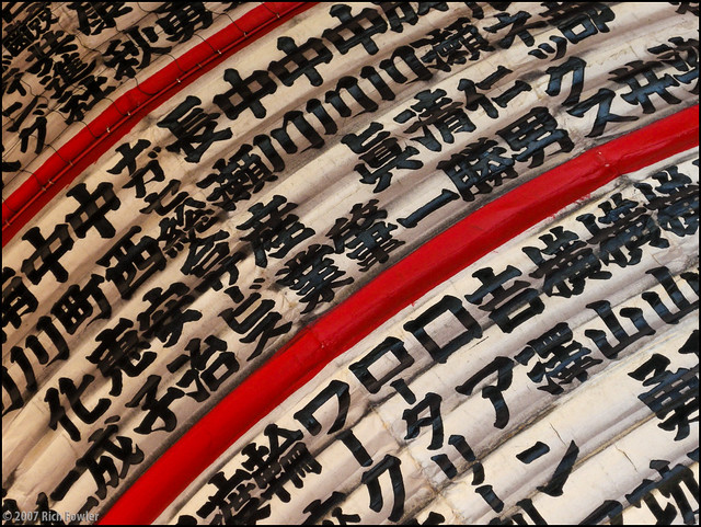 Senso-ji Houzoumon-Facing Nakamise Dori-Chouchin Detail
