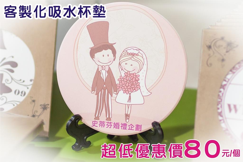 吸水杯墊,超低價,客製化,婚禮小物,禮品