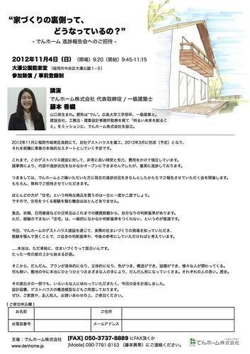 20121026 flyer