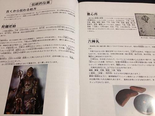 奈良の「薬」のデザインがレトロ-15