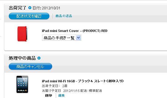 iPad mini 出荷完了!