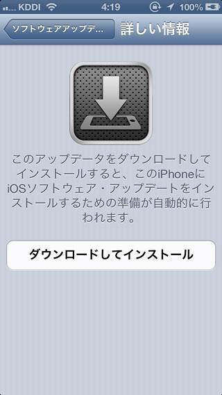 iPhone5ダウンロード
