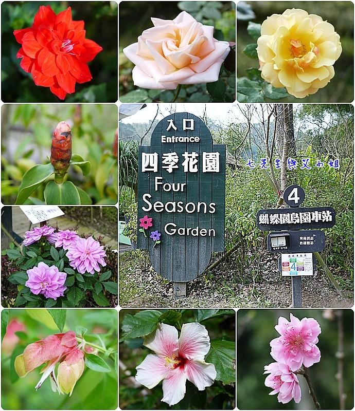 30 四季花園