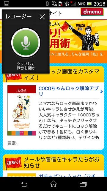 Screenshot_2013-01-22-20-28-57