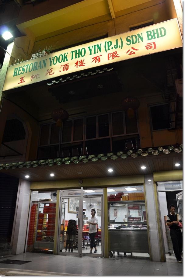 Yook Tho Yin Restaurant @ Damansara Uptown