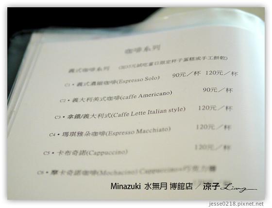Minazuki  水無月 博館店 10