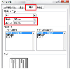noshi_word2