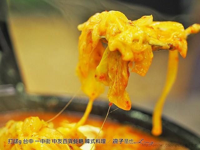 打啵g 台中 一中街 中友百貨餐廳 韓式料理 27