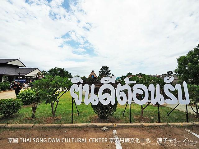 泰國 THAI SONG DAM CULTURAL CENTER 泰宋丹族文化中心 58