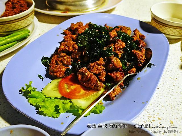 泰國 華欣 海鮮餐廳 7