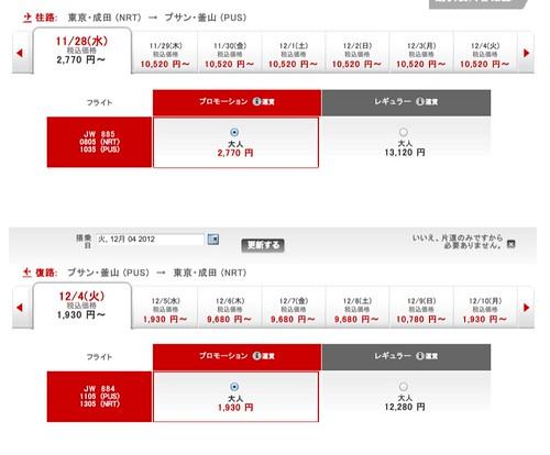 LCCで片道230円で韓国・釜山に行くにはかなり忙しい…デフォルトのチャージはなんとかならないのだろうか? 6