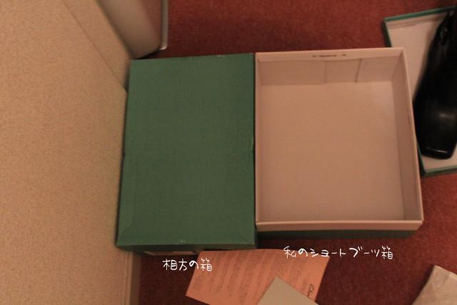 33-16箱の違い