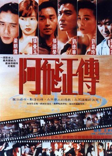 阿飞正传(1990)