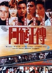 阿飞正传(1990)_你是不是那个自甘堕落的阿飞?
