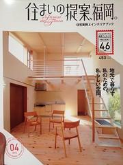 『住まいの提案、福岡。』2012年秋冬号