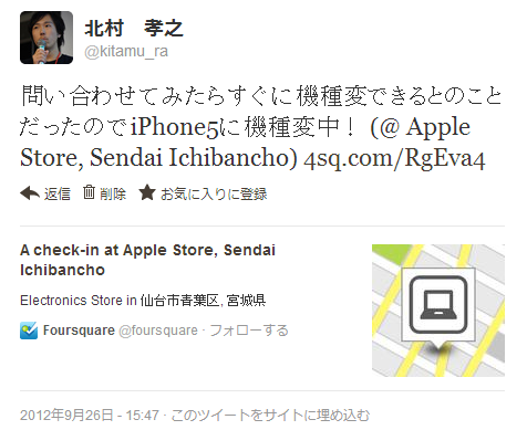 Twitter_iPhone5