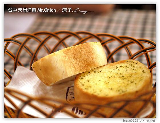 台中 天母洋蔥 Mr.Onion 19