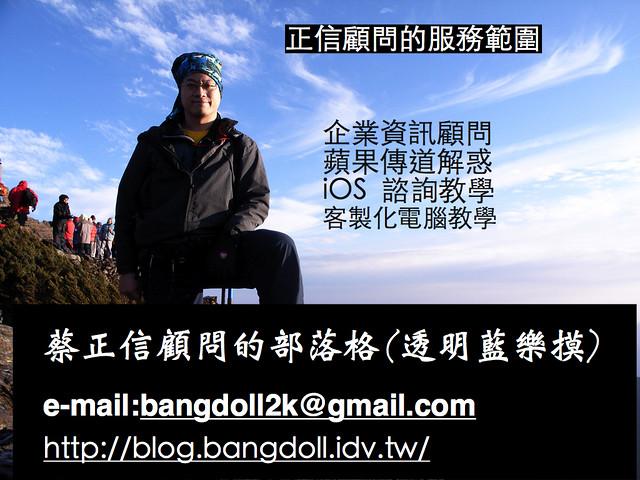蔡正信_BNI長勝分會_資訊顧問的養成20121030.015