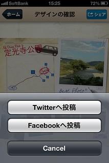 iPhoneアプリ ドライブスクラップブック シェアする2