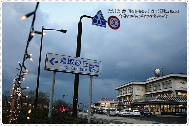 鳥取沙丘 (1).jpg