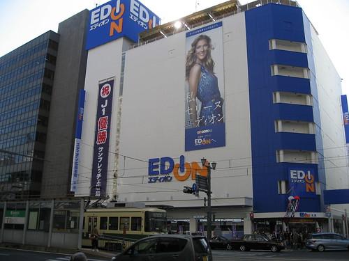 2012.11.25 エディオン本館
