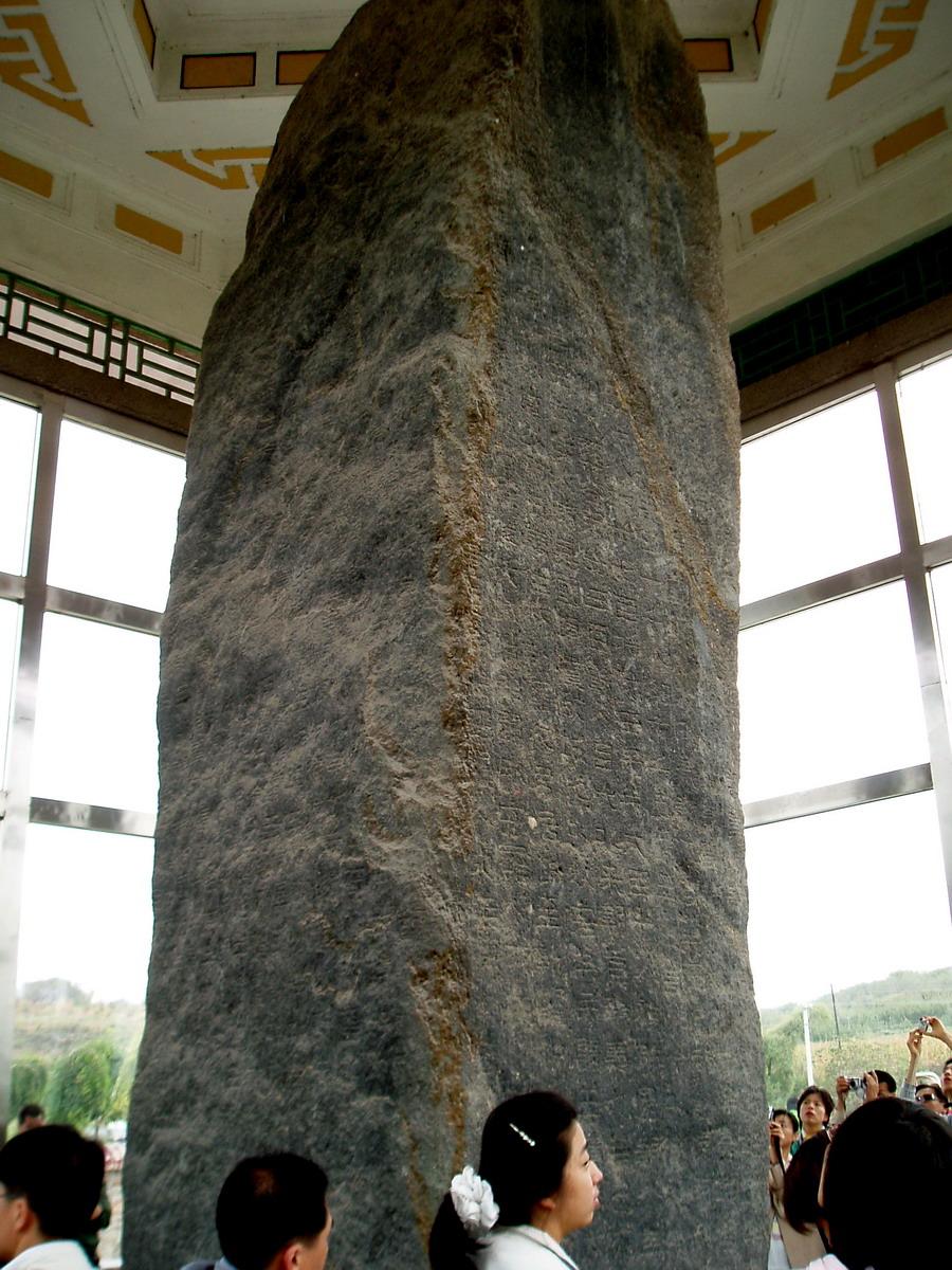 Gwanggaeto-wang stele8