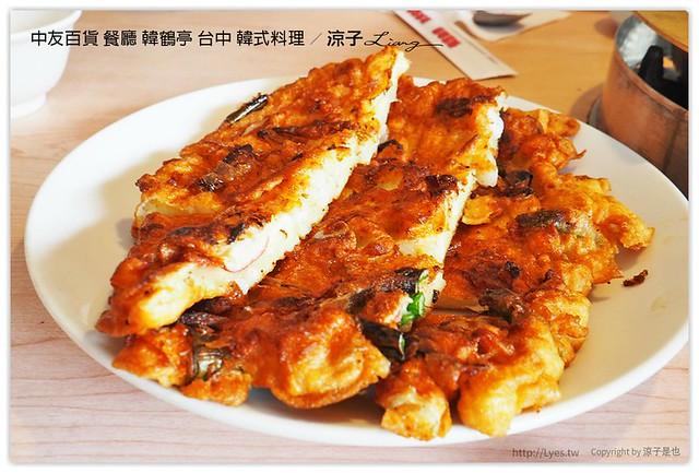 中友百貨 餐廳 韓鶴亭 台中 韓式料理 9