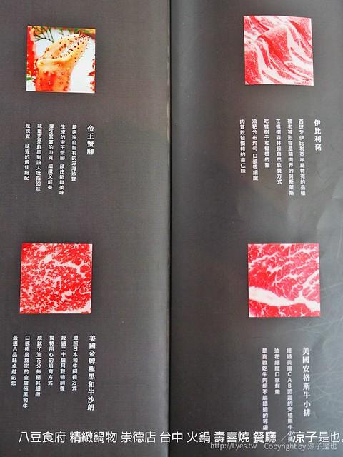 八豆食府 精緻鍋物 崇德店 台中 火鍋 壽喜燒 餐廳 23