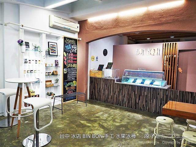 台中 冰店 BIN BON 手工 水果冰棒  4