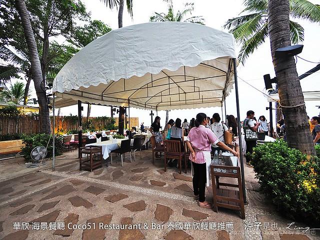 華欣 海景餐廳 Coco51 Restaurant & Bar 泰國華欣餐廳推薦 28