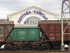 Railway_station. Poltava