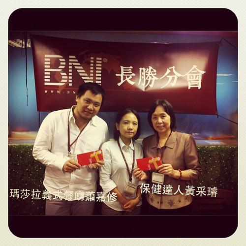 BNI長勝分會:八分鐘分享後得獎者瑪莎拉義式餐廳蕭嘉修、保健達人黃采璿 by bangdoll@flickr