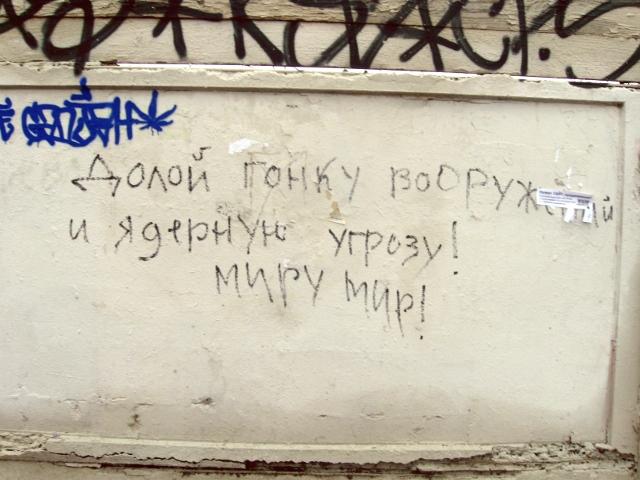 Надпись на заборе напротив театра Российской армии