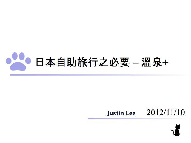 TBG-日本自助旅行之必要 – 溫泉+20121110.001