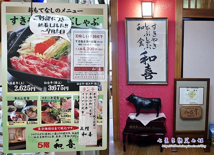 16 壽喜燒