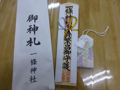2012-itijyou-5