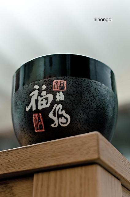 352/366: nihongo