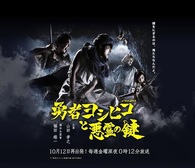 Yoshihikoseason2