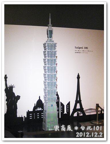 121202-樂高展─台北101