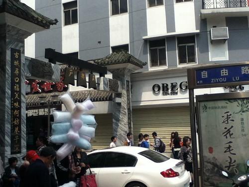 Hubuxiang, Ziyou Lu, Wuhan