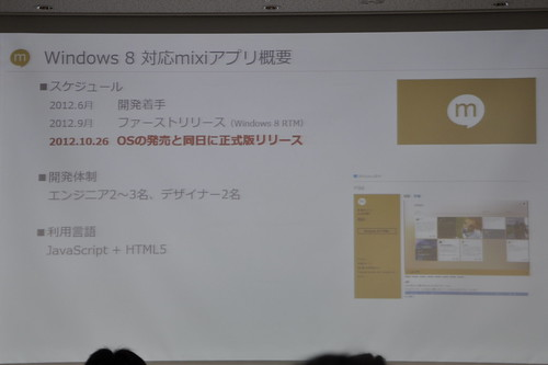Windows8 Social Application_013