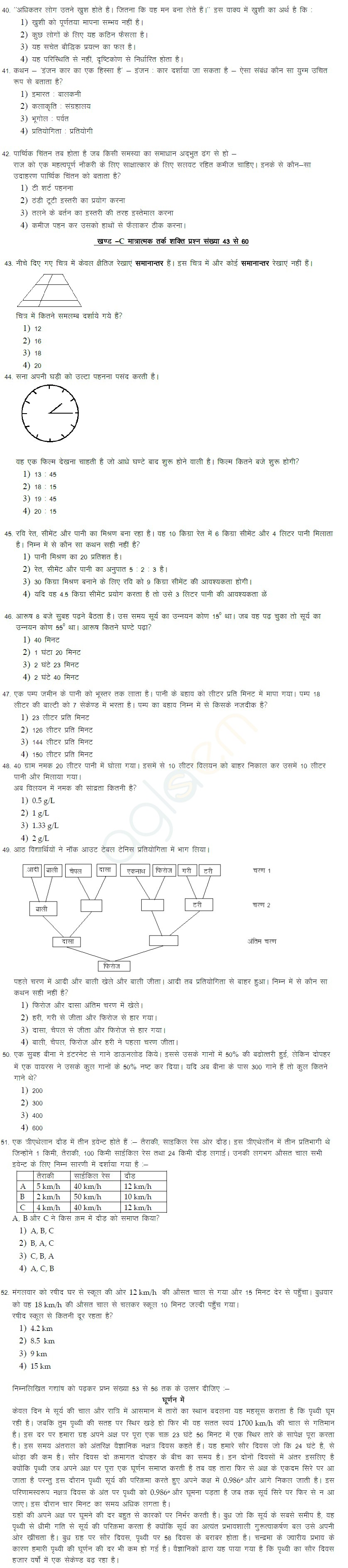 nda 2014 question paper with solution pdf